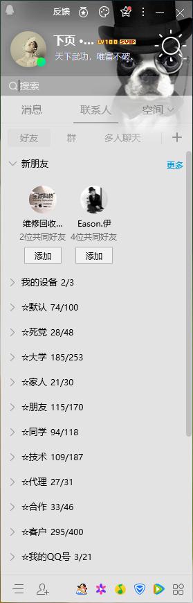 腾讯QQ PC版v9.0 开启众测 界面曝光:UI更美了 软件下载 第5张