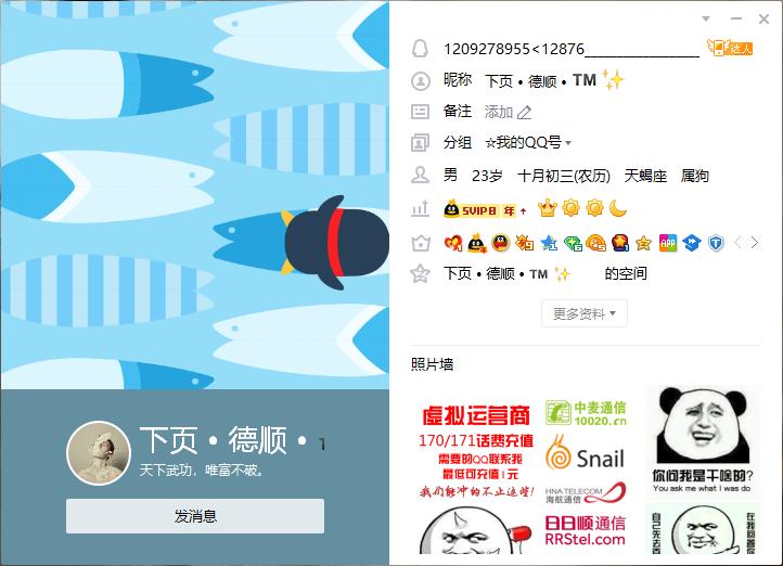 腾讯QQ PC版v9.0 开启众测 界面曝光:UI更美了 软件下载 第4张