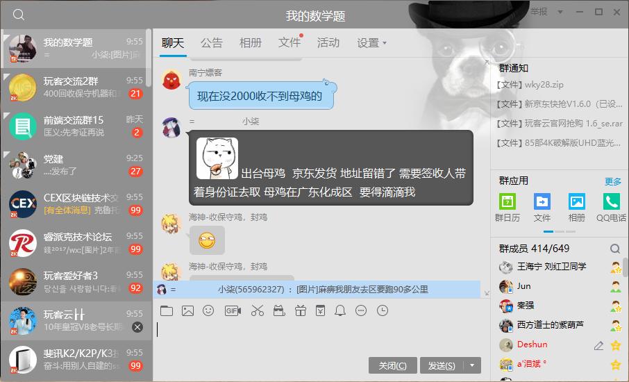 腾讯QQ PC版v9.0 开启众测 界面曝光:UI更美了 软件下载 第8张