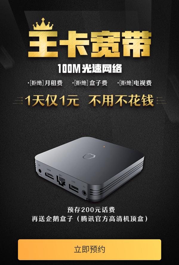 中国联通联合腾讯推出王卡宽带:1天1元,不用不花钱 活动线报 第2张