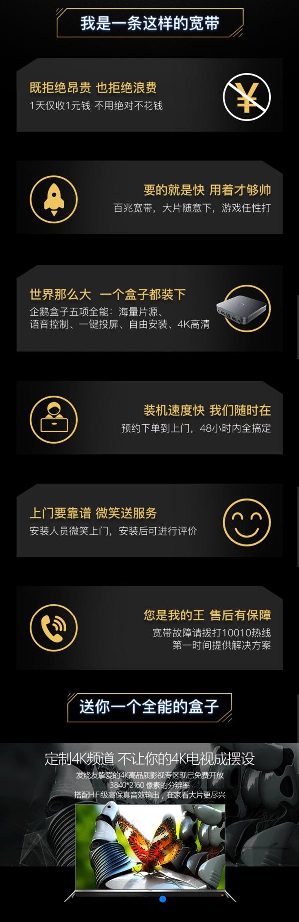 中国联通联合腾讯推出王卡宽带:1天1元,不用不花钱 活动线报 第3张