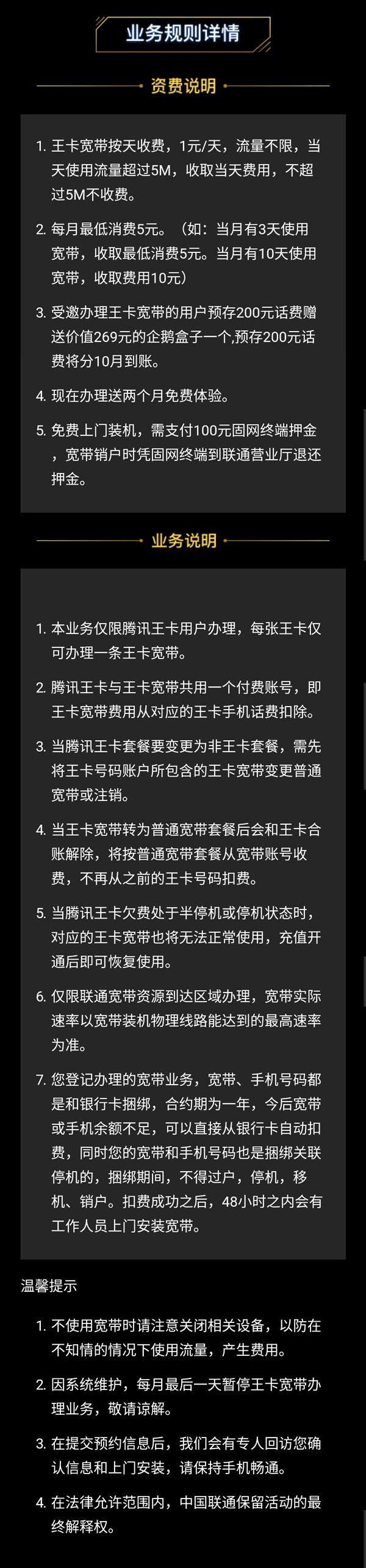 中国联通联合腾讯推出王卡宽带:1天1元,不用不花钱 活动线报 第4张