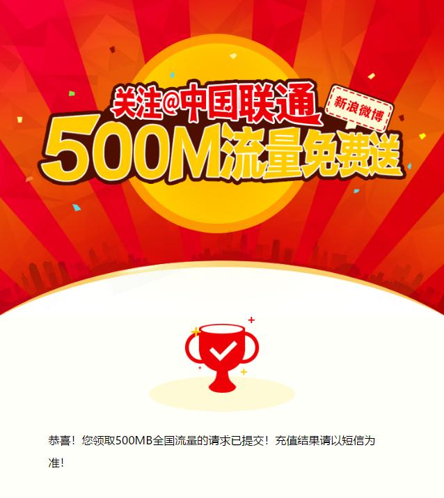 微博&联通用户领500M流量 当月有效 活动线报 第2张