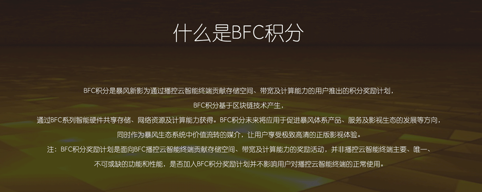 暴风播控云(BFC)12月8日发售 你准备好了吗? 活动线报 第4张