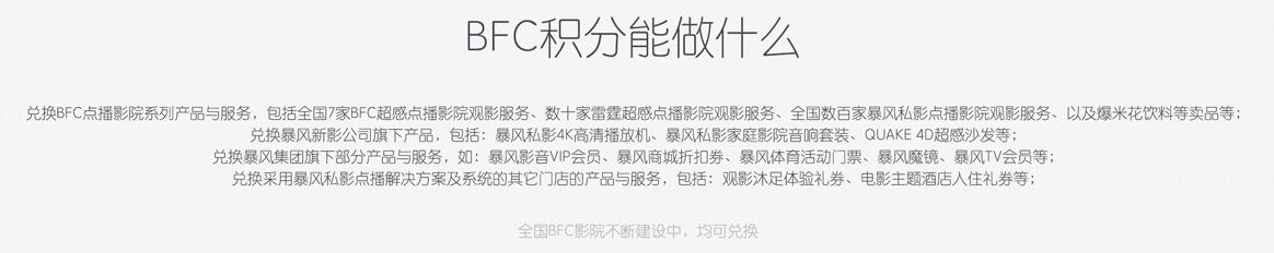 暴风播控云(BFC)12月8日发售 你准备好了吗? 活动线报 第5张