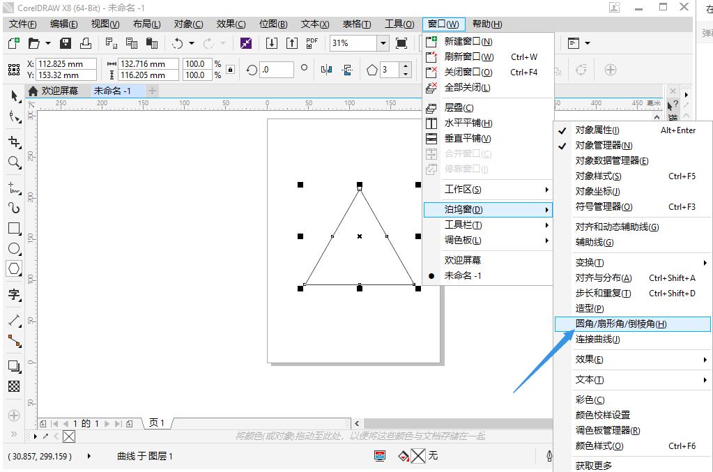 Corel DRAW画圆角三角形 制作警示牌 教程资料 第2张