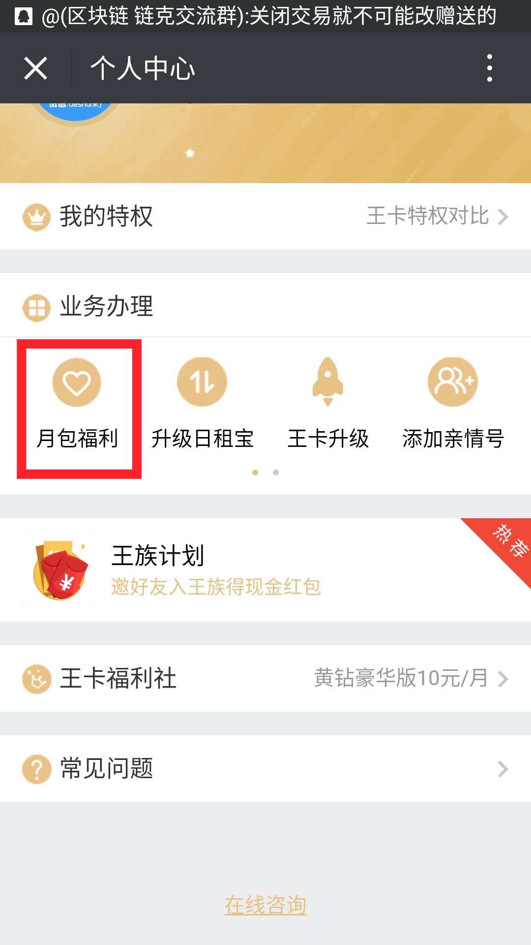 腾讯王卡福利再升级:每月免费送流量/通话 活动线报 第1张