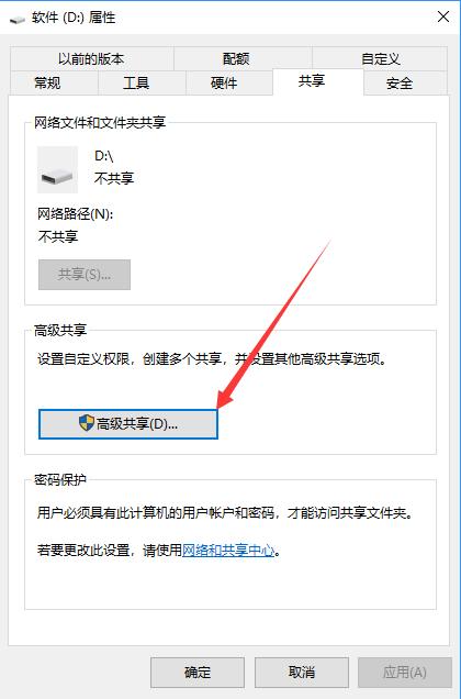 Windows共享文件夹&映射网络驱动器最详细教程 教程资料 第2张