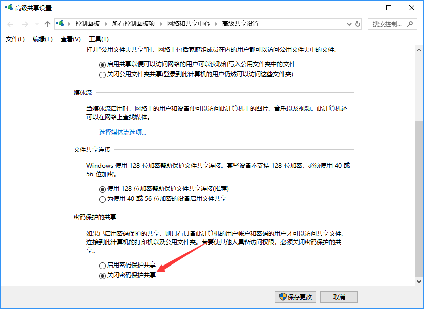 Windows共享文件夹&映射网络驱动器最详细教程 教程资料 第8张