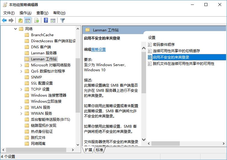 Windows共享文件夹&映射网络驱动器最详细教程 教程资料 第11张