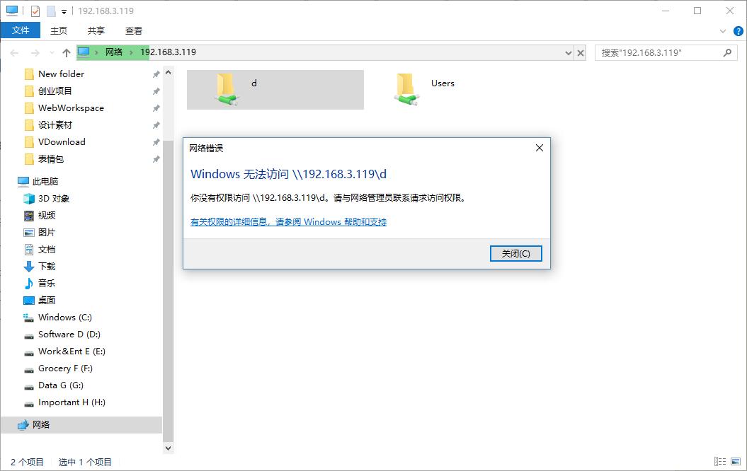 Windows共享文件夹&映射网络驱动器最详细教程 教程资料 第13张