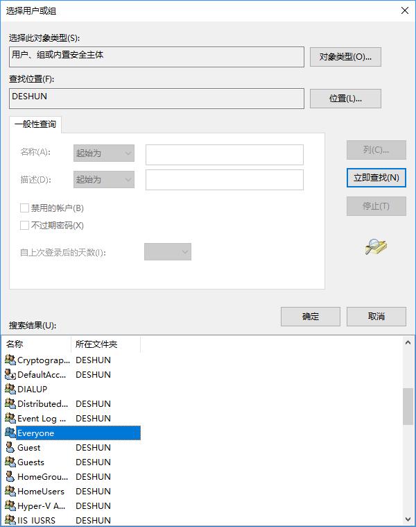 Windows共享文件夹&映射网络驱动器最详细教程 教程资料 第17张