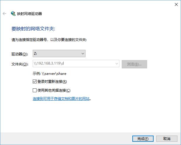Windows共享文件夹&映射网络驱动器最详细教程 教程资料 第22张
