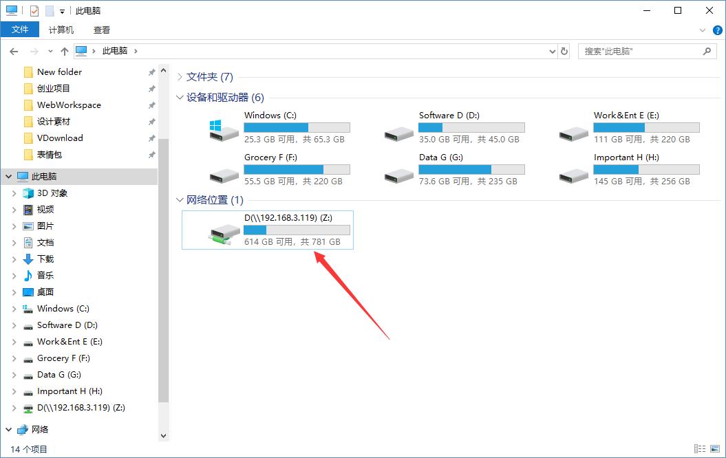 Windows共享文件夹&映射网络驱动器最详细教程 教程资料 第23张
