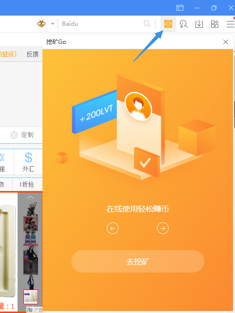 """傲游浏览器 推出挖矿产品""""共生币"""" 使用浏览器就有收益 活动线报 第3张"""