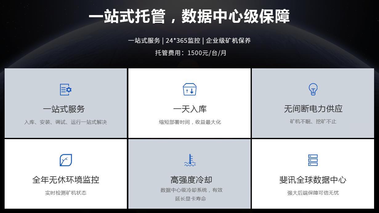 斐讯推出以太矿机服务器 售价84000元 依旧0元购 活动线报 第3张