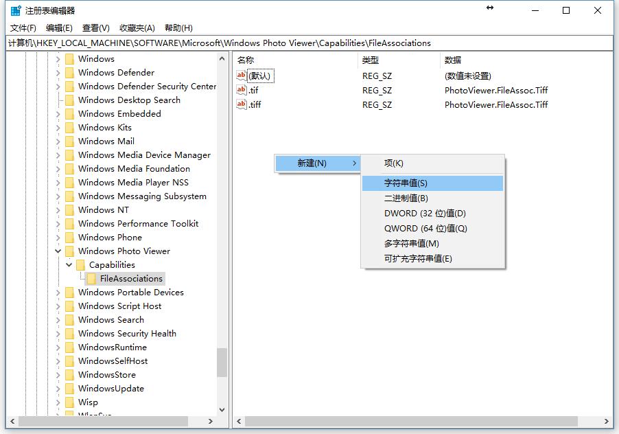 Windows 10如何找回原来的照片查看器