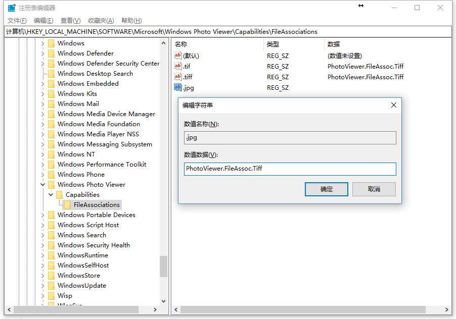 Windows 10如何找回原来的照片查看器 教程资料 第3张