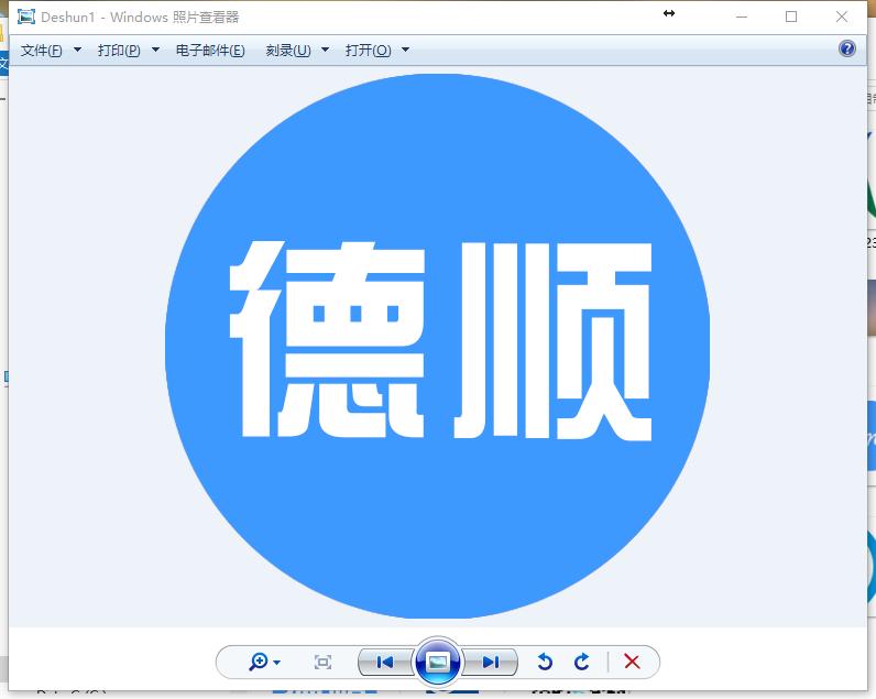 Windows 10如何找回原来的照片查看器 教程资料 第5张