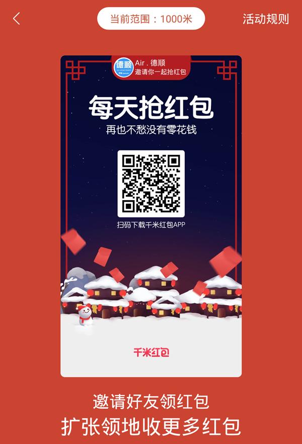 """靠腾讯刷屏的""""千米红包""""竟和腾讯毫无关系 活动线报 第9张"""