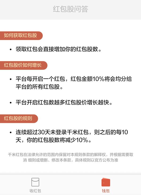 """靠腾讯刷屏的""""千米红包""""竟和腾讯毫无关系 活动线报 第11张"""