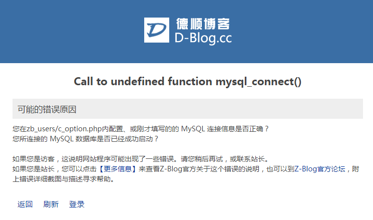 PHP连接MySQL数据库报错:Call to undefined function mysql_connect()的解决方法