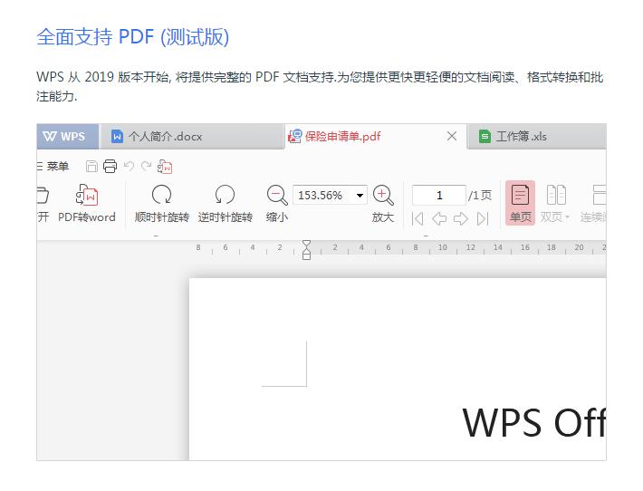 WPS Office 2019内测版发布 功能整合 全面支持PDF 无广告 软件下载 第9张