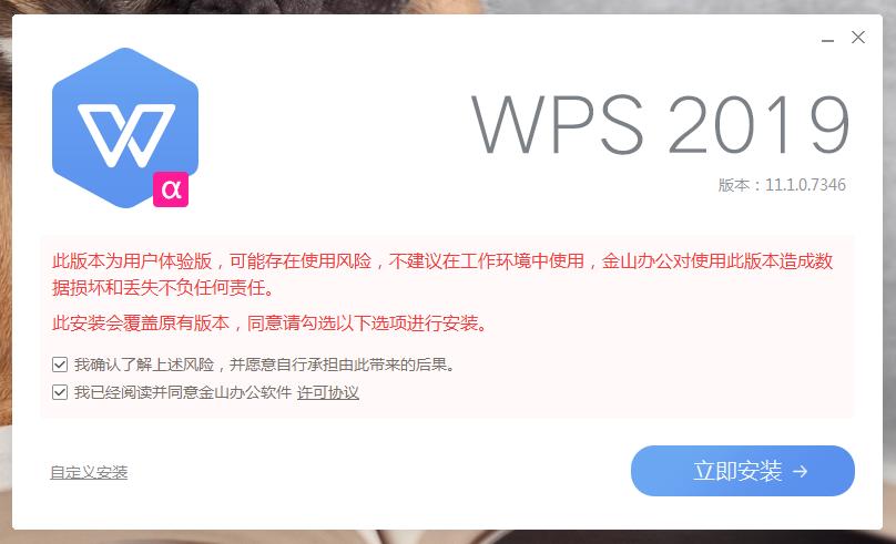 WPS Office 2019内测版发布 功能整合 全面支持PDF 无广告