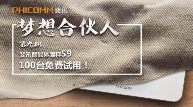 斐讯体脂称进阶版斐讯S9开放内测体验