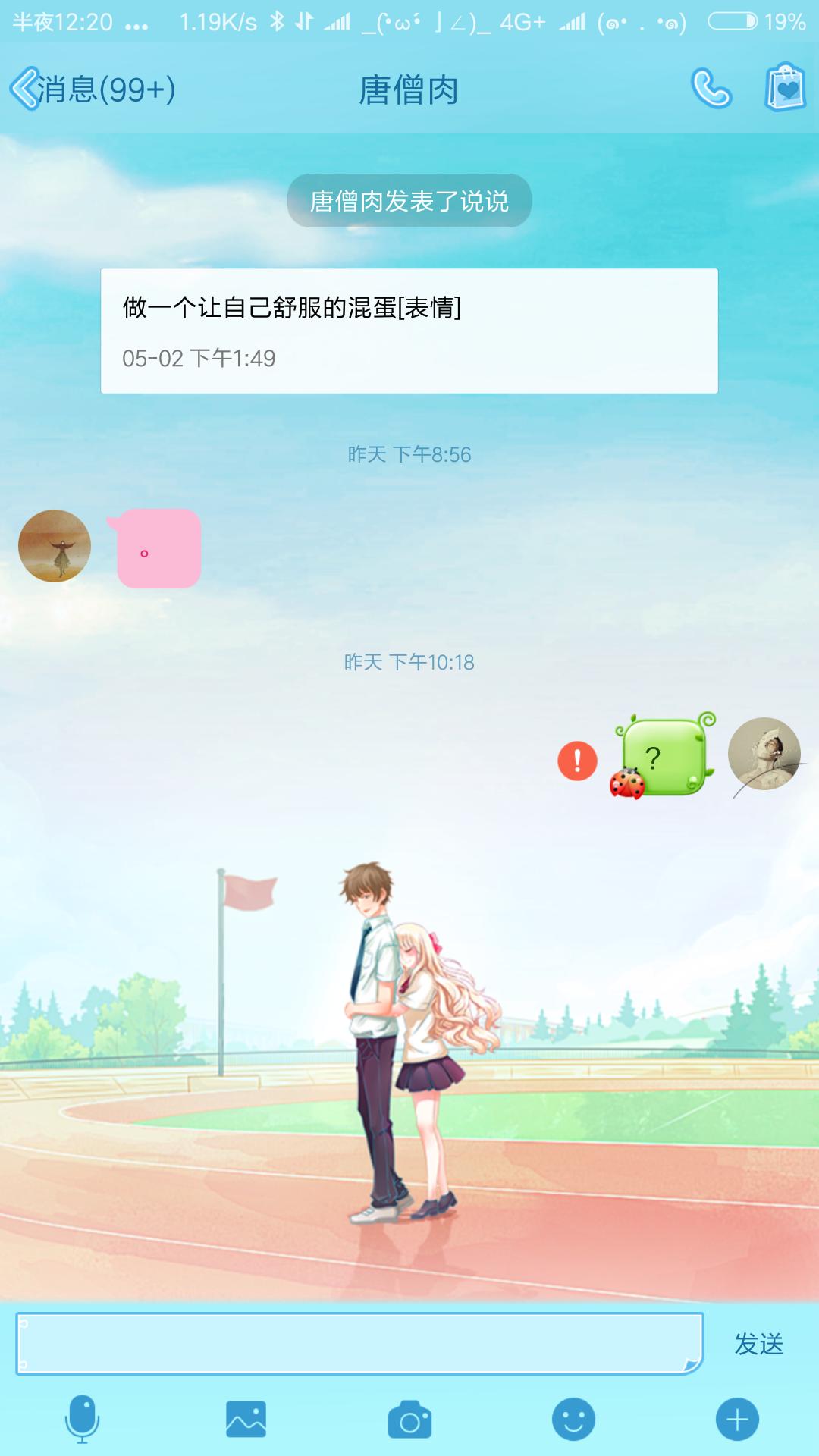 手机QQ出现服务器故障 发消息显示红色感叹号
