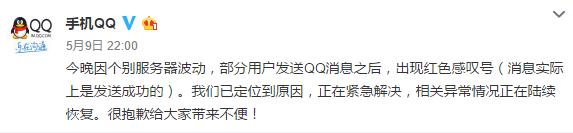 手机QQ出现服务器故障 发消息显示红色感叹号 互联网 第4张