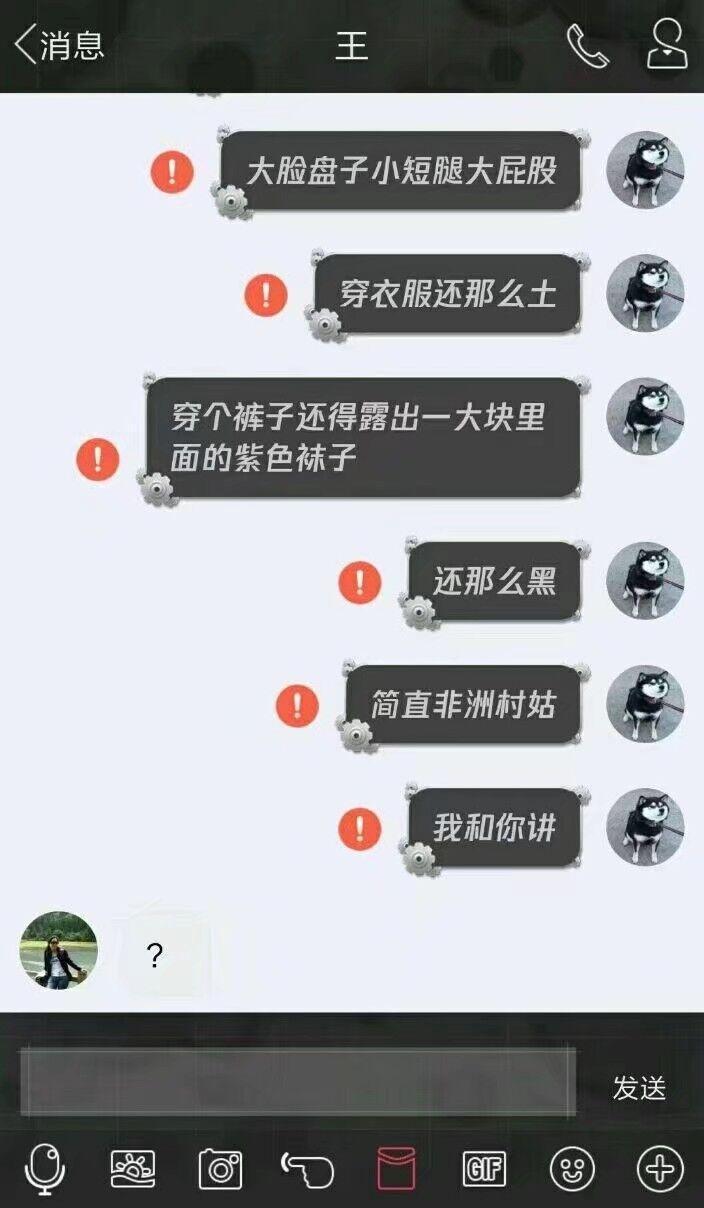 手机QQ出现服务器故障 发消息显示红色感叹号 互联网 第7张