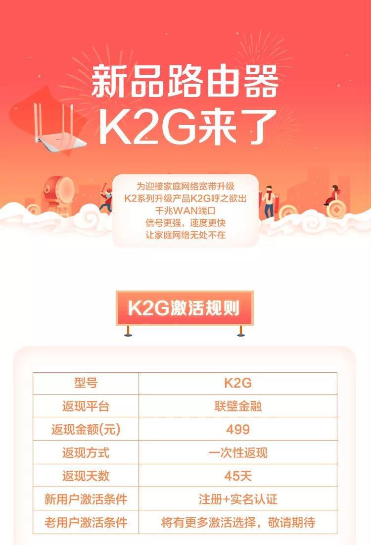 斐讯又将发布新品路由器K2G 6月初开启预售 互联网 第3张