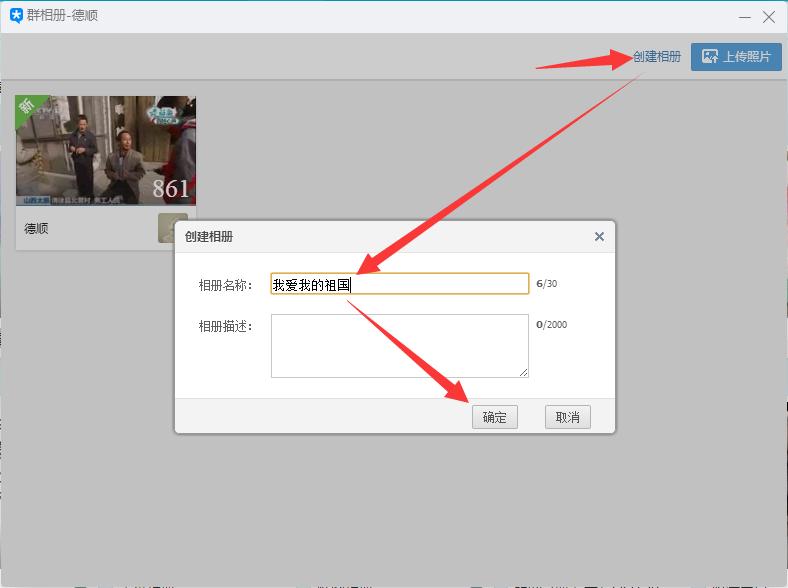 QQ空间相册照片最新批量下载方法