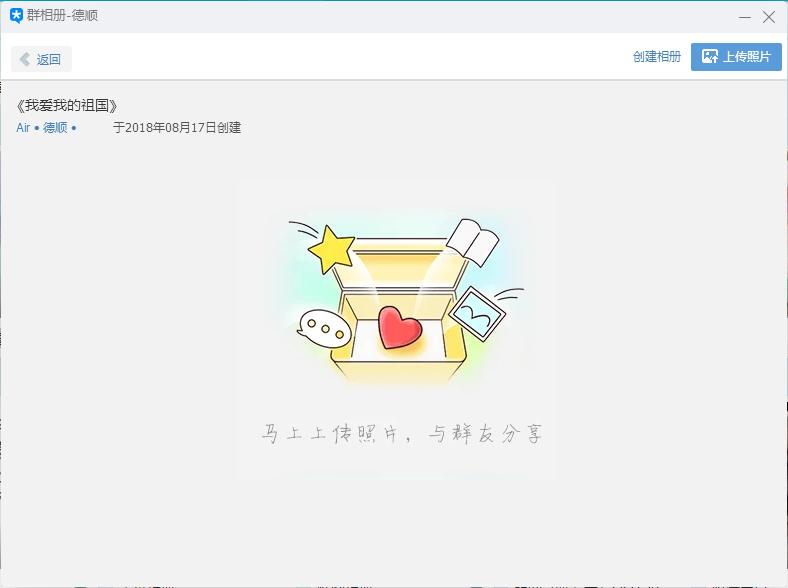QQ空间相册照片最新批量下载方法 教程资料 第2张