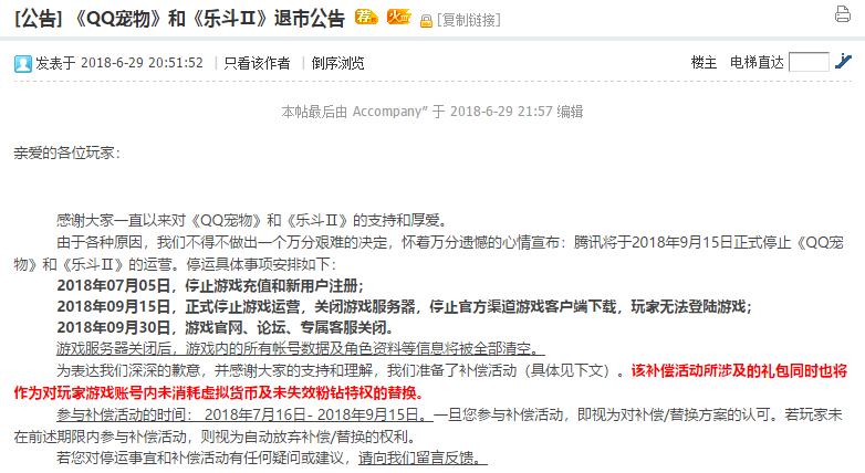腾讯《QQ宠物》、《乐斗Ⅱ》于今天正式停止运营