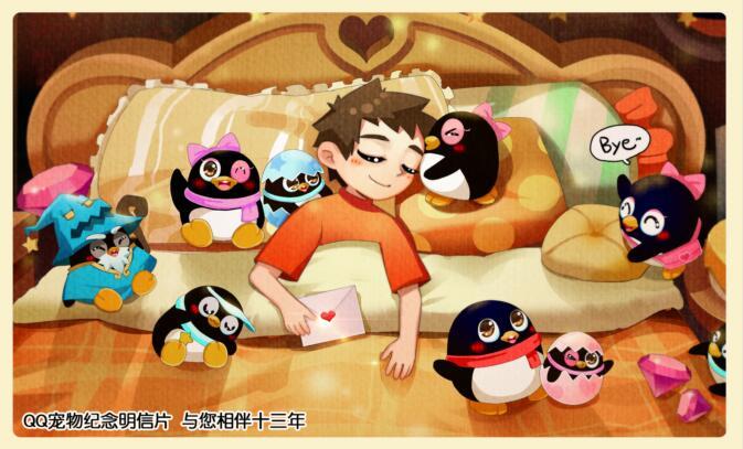 腾讯《QQ宠物》、《乐斗Ⅱ》于今天正式停止运营 互联网 第2张