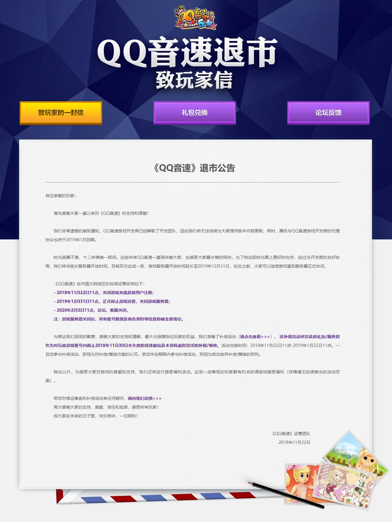 腾讯又一款游戏《QQ音速》宣布退市