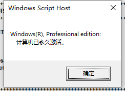 Windows10数字权利激活工具HWID GEN&Digital Activation&Digital License(永久激活)