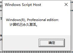 Windows10数字权利激活工具HWID GEN&Digital Activation&Digital License(永久激活)