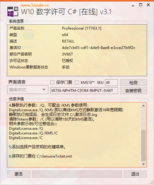 Windows10数字权利激活工具HWID GEN&Digital Activation&Digital License(永久激活) 教程资料 第4张