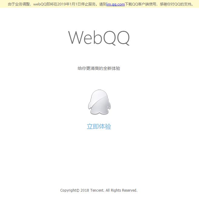 腾讯又一产品下线,WebQQ将在2019年1月1日停止服务