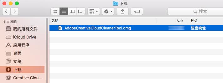 Adobe卸载清理工具Adobe CC Cleaner Tool 4.3下载及教程 教程资料 第3张