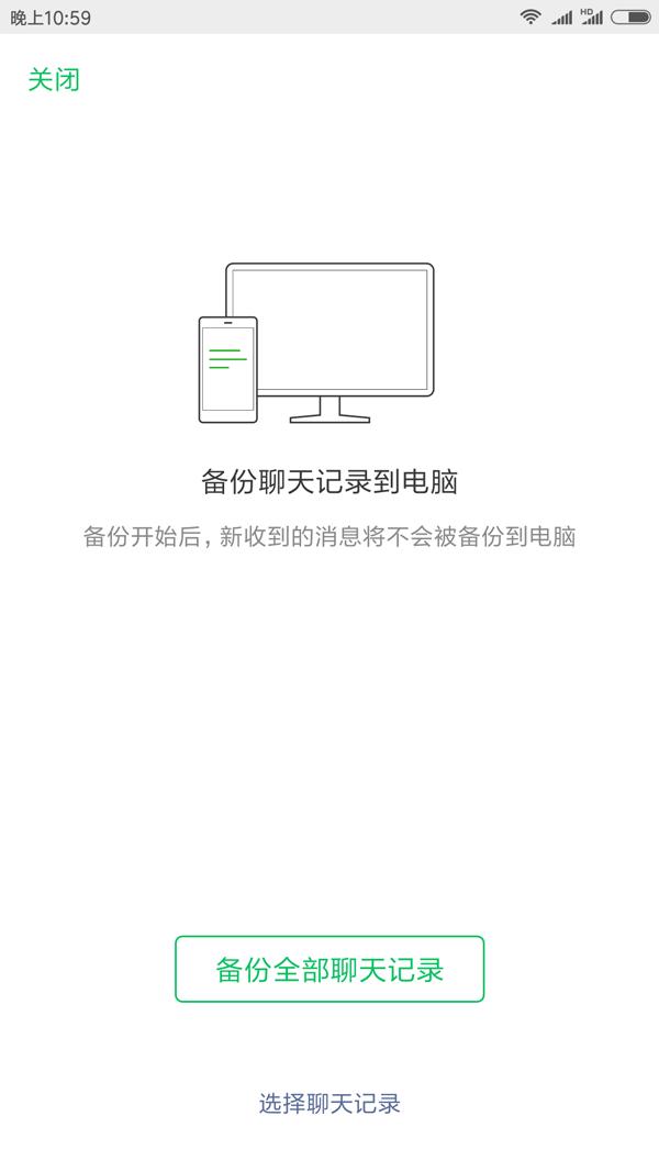 微信备份提示当前网络状况复杂,请尝试使用其他网络的解决方法 教程资料 第4张