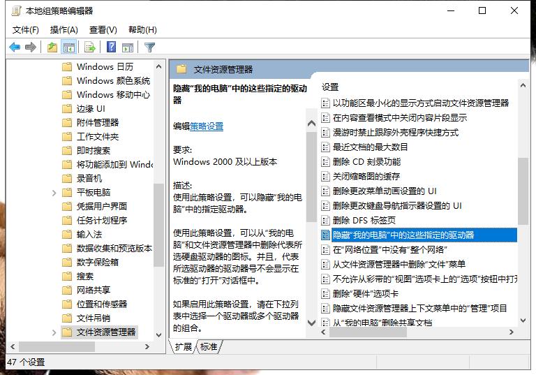 Windows隐藏盘符的三种方法 教程资料 第3张