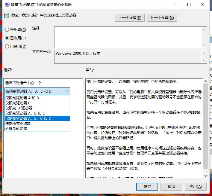Windows隐藏盘符的三种方法 教程资料 第4张