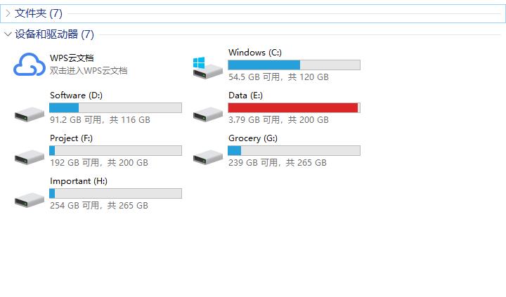 WPS 2019删除我的电脑中的WPS云文档图标