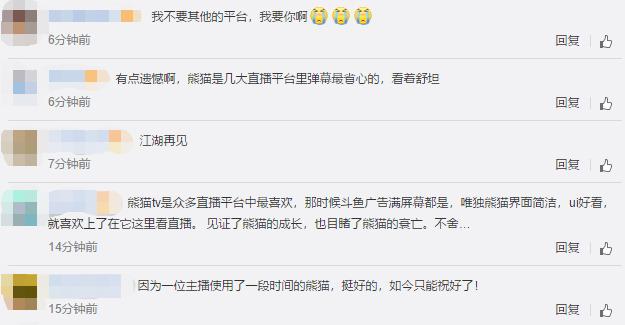 熊猫直播宣布破产,王思聪却无动于衷,原来早就已经放弃了 互联网 第4张
