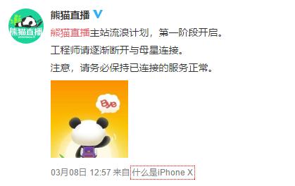 熊猫直播宣布破产,王思聪却无动于衷,原来早就已经放弃了 互联网 第3张