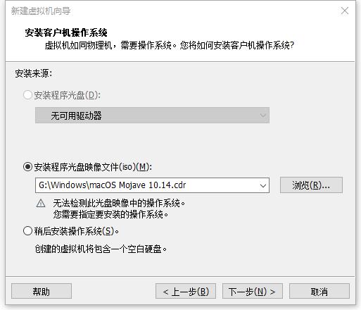 VMware虚拟机安装黑苹果MacOS Mojave系统详细教程 教程资料 第4张